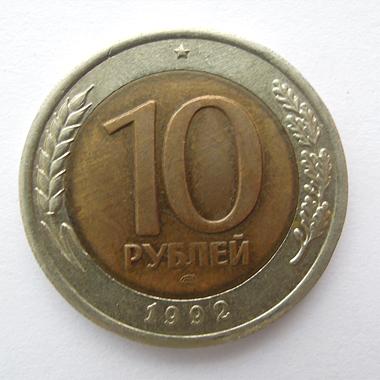 10 рублей 1992 года