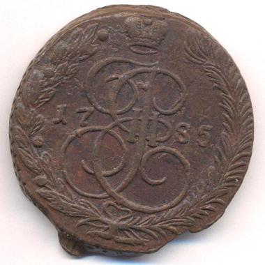 5 копеек 1785 года ЕМ