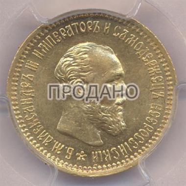 5 рублей 1892 года PCGS MS 62