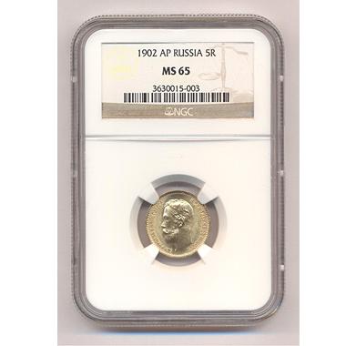 5 рублей 1902 года MS65