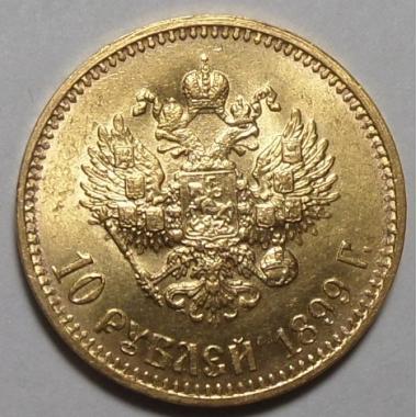 10 рублей 1899 года АГ Редкие
