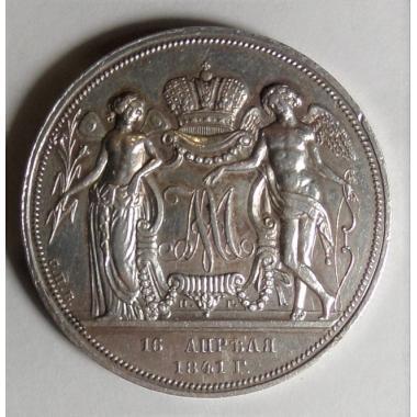 1 рубль 1841 года «Свадьба»