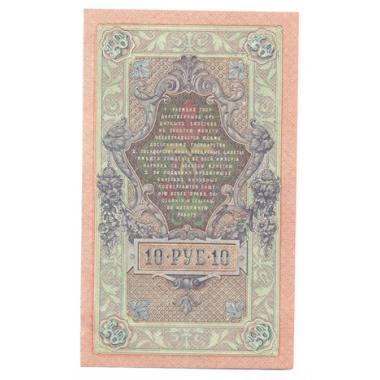10 рублей 1909 брак!