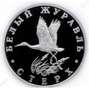 Серия: Красная книга СССР. 5 червонцев ММД 2013 г.-... В ассортименте.