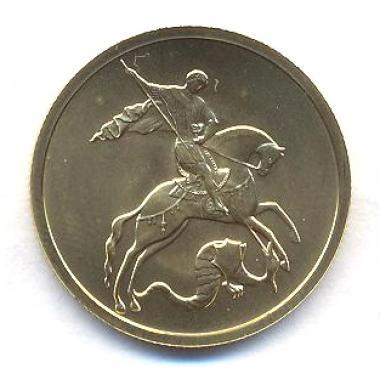 50 рублей 2010 года ММД