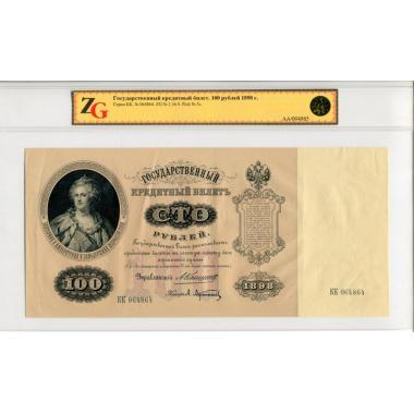 100 рублей 1898 года в слабе ZG
