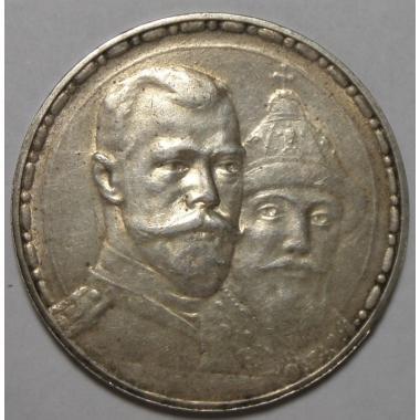 1 рубль 1913 года Плоский