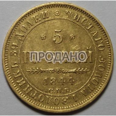 5 рублей 1844 года СПБ-КБ