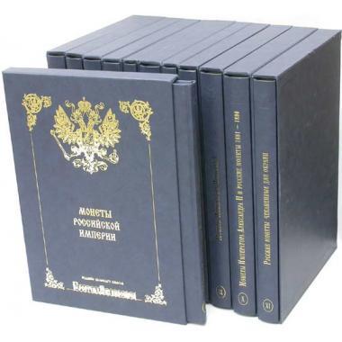 Собрание монет Великого князя Георгия Михайловича в 11-ти томах