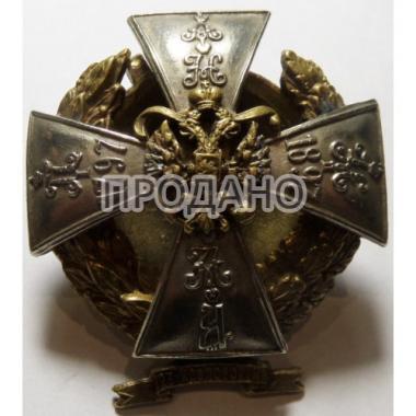Знак 123-го  Козловского полка