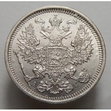 20 копеек 1886 года СПБ-АГ
