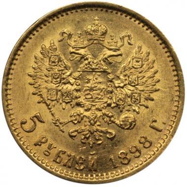 5 рублей 1898 года АГ MS 64