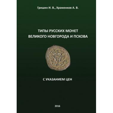 Гришин И.В., Храменков А.В. Типы русских монет Великого Новгорода и Пскова
