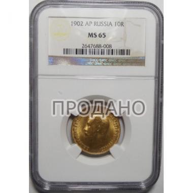 10 рублей 1902 г. NGC MS-65