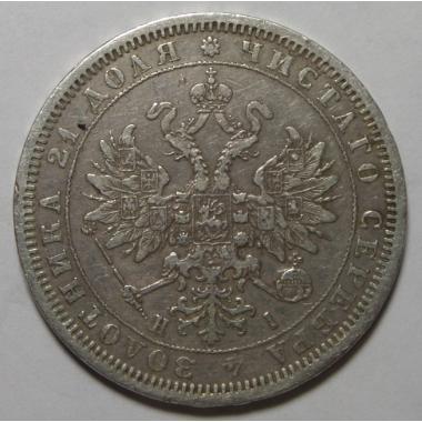 1 рубль 1877 года СПБ-НI
