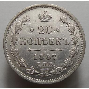 20 копеек 1887 года СПБ-АГ