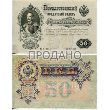 50 рублей 1899 года Образец