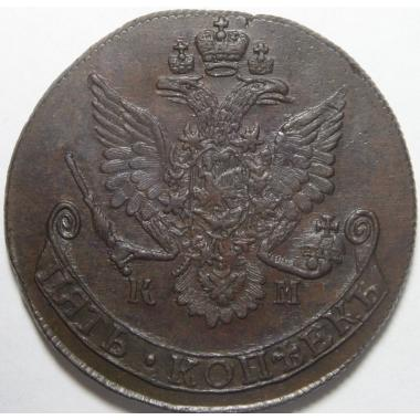 5 копеек 1782 года КМ.