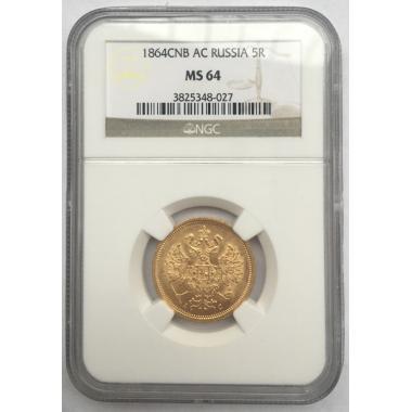 5 рублей 1864 года СПБ-АС MS64