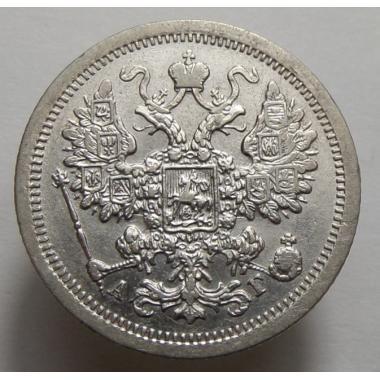 15 копеек 1889 года СПБ-АГ