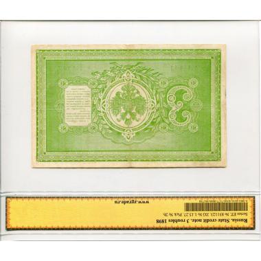 3 рубля 1898 года
