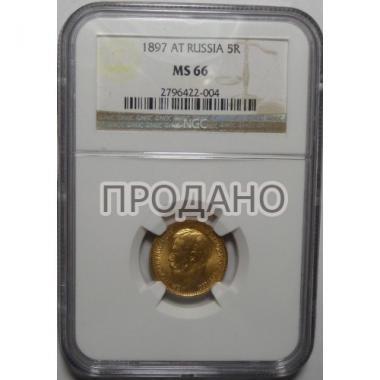 5 рублей 1897 г. АГ NGC MS-66