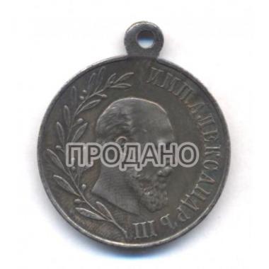 """""""В память  Александра III"""""""