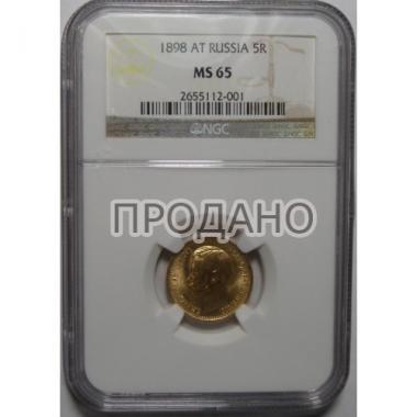 5 рублей 1898 г. АГ NGC MS-65