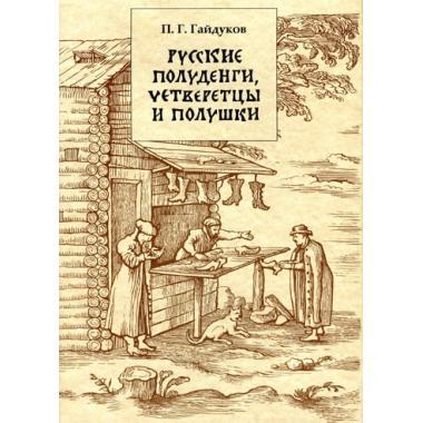 """Гайдуков П.Г. """" Русские полуденги, четверетцы и полушки XIV-XVII вв."""""""
