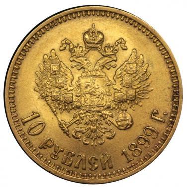 10 рублей 1899 года АГ MS 64