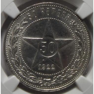50 копеек 1922 года NGC MS-62
