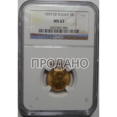5 рублей 1899 г. ЭБ NGC MS-63