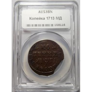 1 копейка 1713 г. МД AU53BN