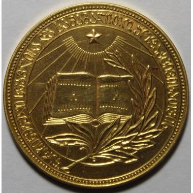 Золотая медаль Грузинской ССР
