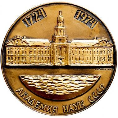 250 лет Академии наук