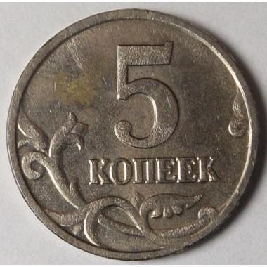 5 копеек 2002 года без букв