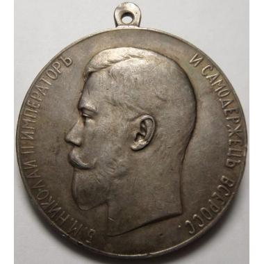 Медаль «За усердие» шейная