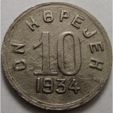 10 копеек 1934 года Тува
