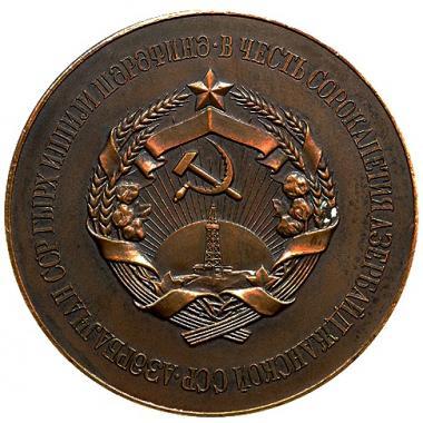 40-летие Азербаджанской ССР