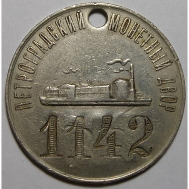 Петроградский Монетный двор