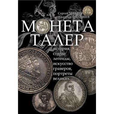 Махун. С, Пядышев Д. Монета талер
