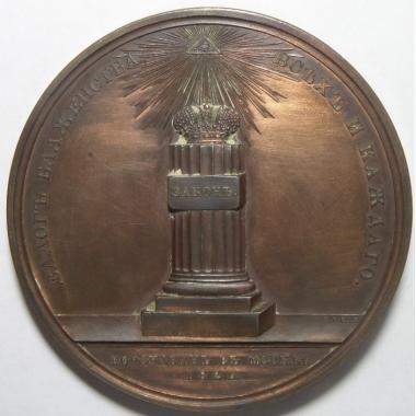 Медаль Императора Николая I
