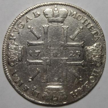 1 рубль 1725 г. СПБ солнечный