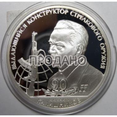 В память Михаила Калашникова.