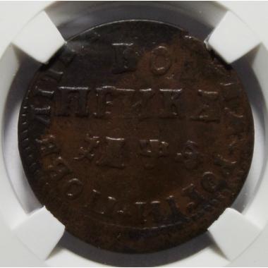 1 копейка 1709 МД. XF45BN