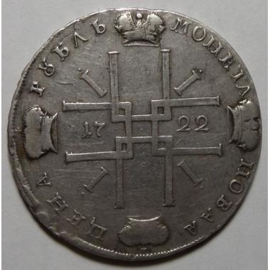 1 рубль 1722 года.