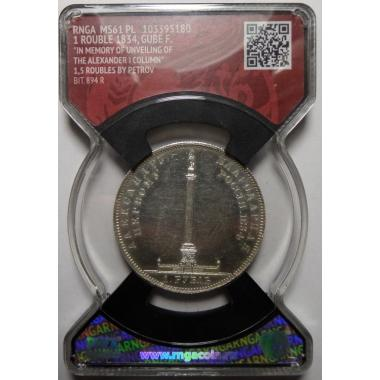 1 рубль 1834 года MS 61PL