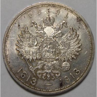 1 рубль 1913 года Выпуклый