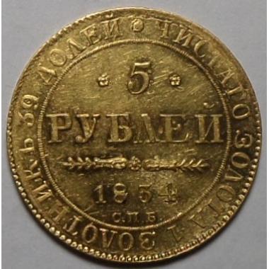 5 рублей 1834 года СПБ-ПД