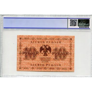 10 рублей 1918 года PCGS 64